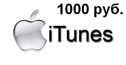 iTunes Gift Card (Russia) 1000 руб