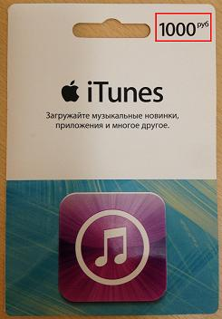 iTunes Gift Card (Russia) 1000 рублей