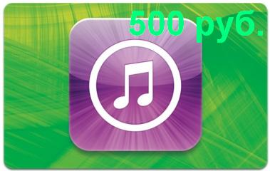 iTunes Gift Card (Russia) 500 рублей