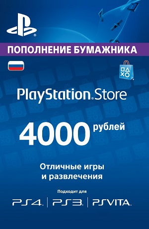 Playstation Network 4000 рублей