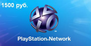 PSN 1500 рублей PlayStation Network